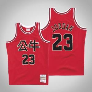 Mitchell # Ness der Männer Michael Jordan Bulls # 23 Red Swingman Trikot